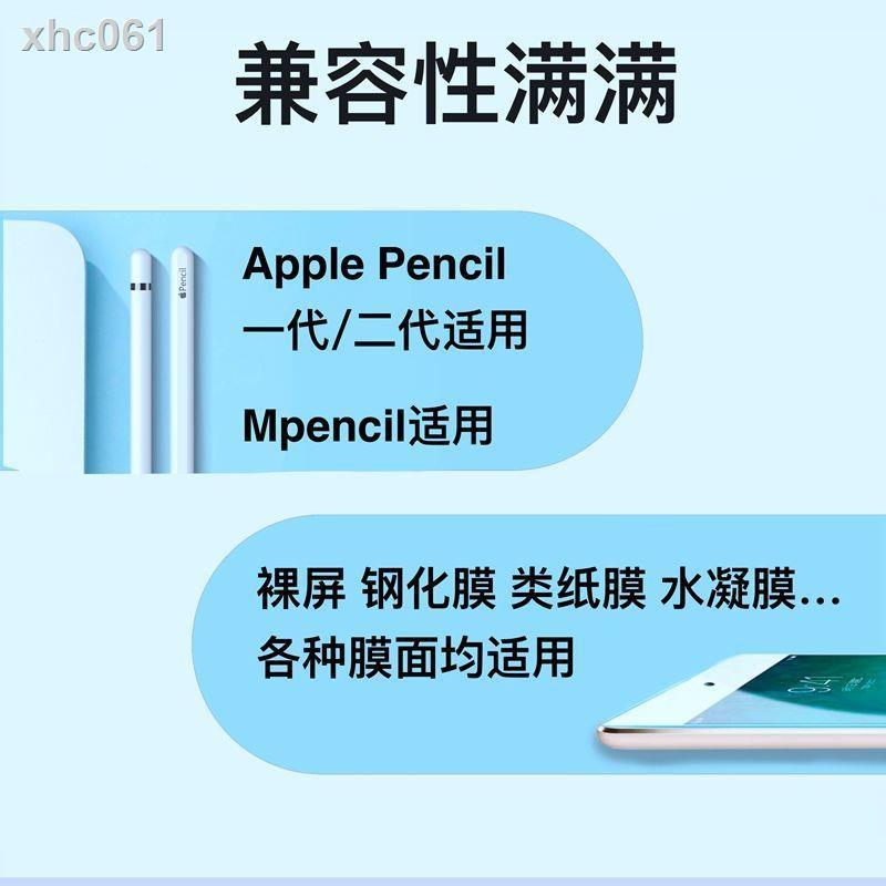ชุดแหนบดินสอ Apple Pencil Tip ป้องกันเสียงรบกวน