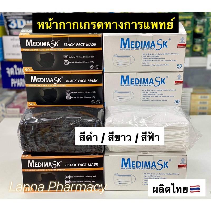 Lotผลิตใหม่ ❤️  Medimask สีดำ(ไส้กรองดำ) / สีขาว / สีฟ้า หน้ากากอนามัยเกรดการแพทย์ 3ชั้น ผลิตไทย🇹🇭 (1กล่อง มี 50ชิ้น)