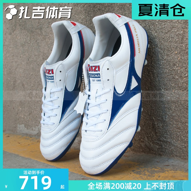 ซาแองโกลากิตกีฬาMizunoMORELIA II PRO AGหนังจิงโจ้คนหญ้ารองเท้าฟุตบอลชายP1GA211425
