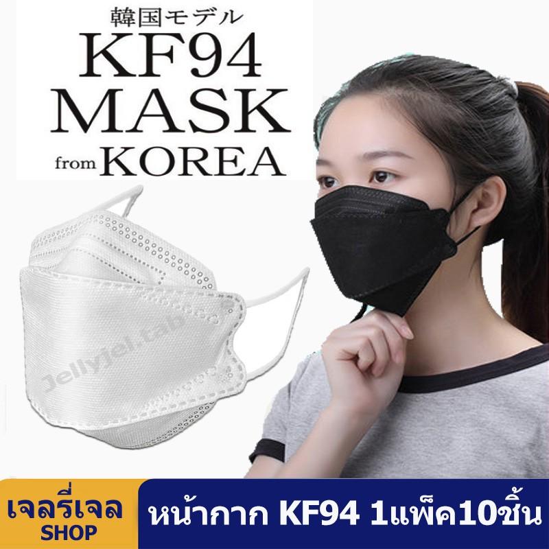หน้ากากอนามัย เเพ๊คละ10ชิ้นKF94 Mask หน้ากากอนามัยทรงเกาหลี แพคเกจใหม่🇹🇭พร้อมส่งในไทย