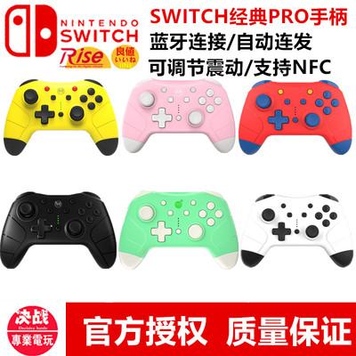อ่อนโยนมูลค่าต้นฉบับ NintendoSwitch PROมือจับ NSมือจับคลาสสิค บลูทูธไร้สายรุ่นที่สองProมือจับ