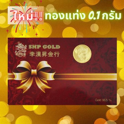 SSNP6 ทองแท่ง 0.1 กรัม ทองแท้96.5%พร้อมใบรับประกัน ทองแท้ราคาโดนใจ  #ทองแผ่น0.1