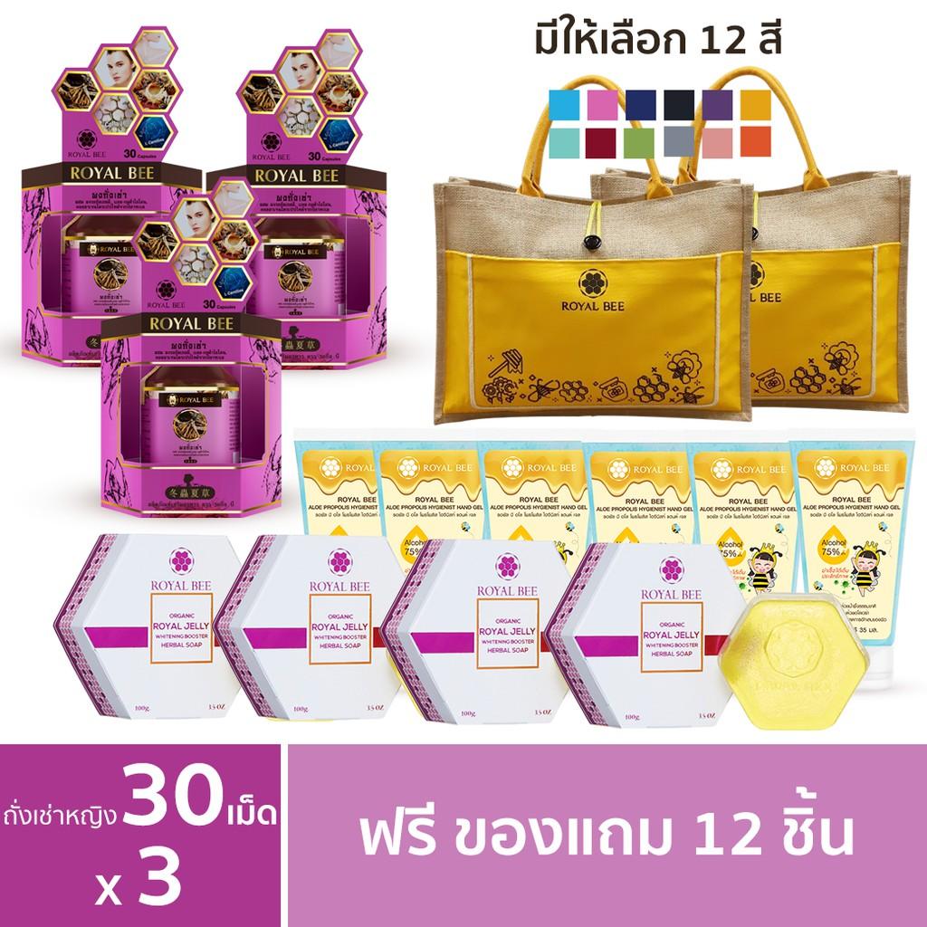ถั่งเช่า Royal Bee (สูตรหญิง) 3 กระปุก แถมเจลล้างมือแอลกอฮอล์ 75% ขนาด 35 ml 6 หลอด สบู่ 4 ก้อน กระเป๋ารักษ์โลก 2 ใบ