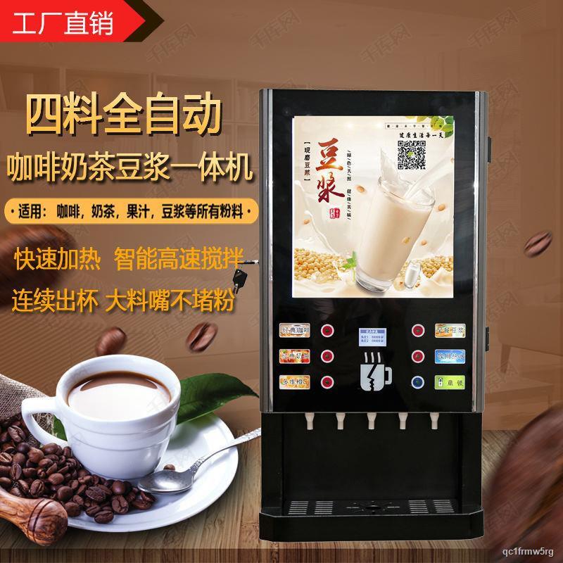 ●✴อัตโนมัติเต็มรูปแบบ เครื่องชงกาแฟ, เครื่องชานมเชิงพาณิชย์, ร้านชานม, เครื่องทำเครื่องดื่มร้อนและเย็น, เครื่องทำน้ำนมถั