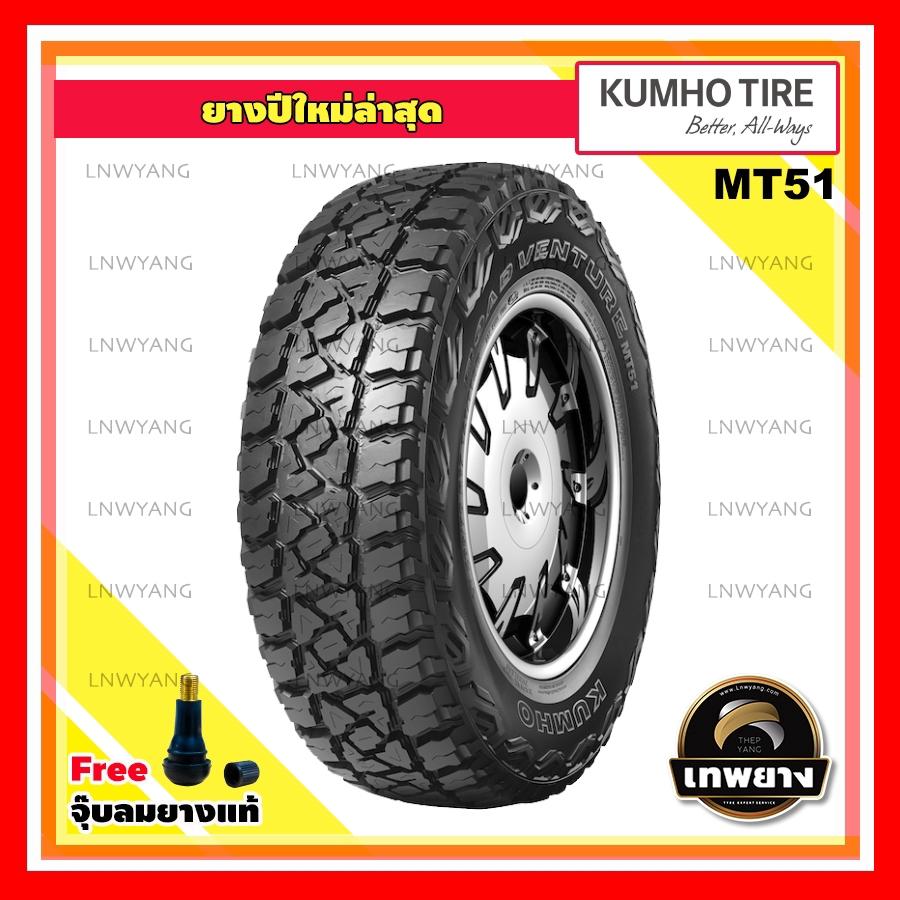 265/65R17 รุ่น MT51 ยี่ห้อ KUMHO ยางรถยนต์ รถเก๋ง รถกระบะ รถSUV
