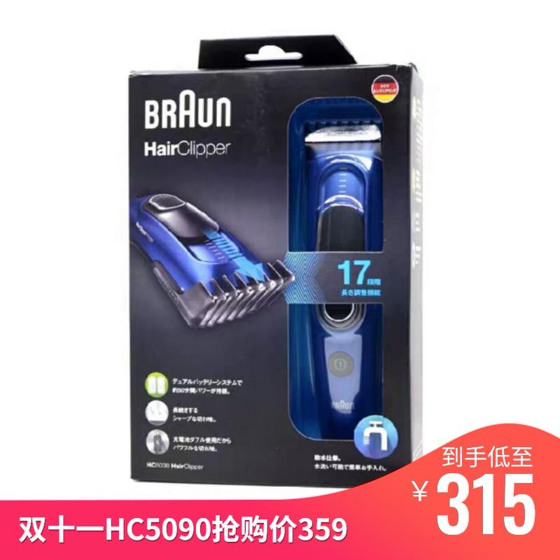Braun/Braun HC5090 5050 ไฟฟ้ากรรไกรตัดปัตตาเลี่ยนผม เด็กผู้ใหญ่เด็กโกนหนวด