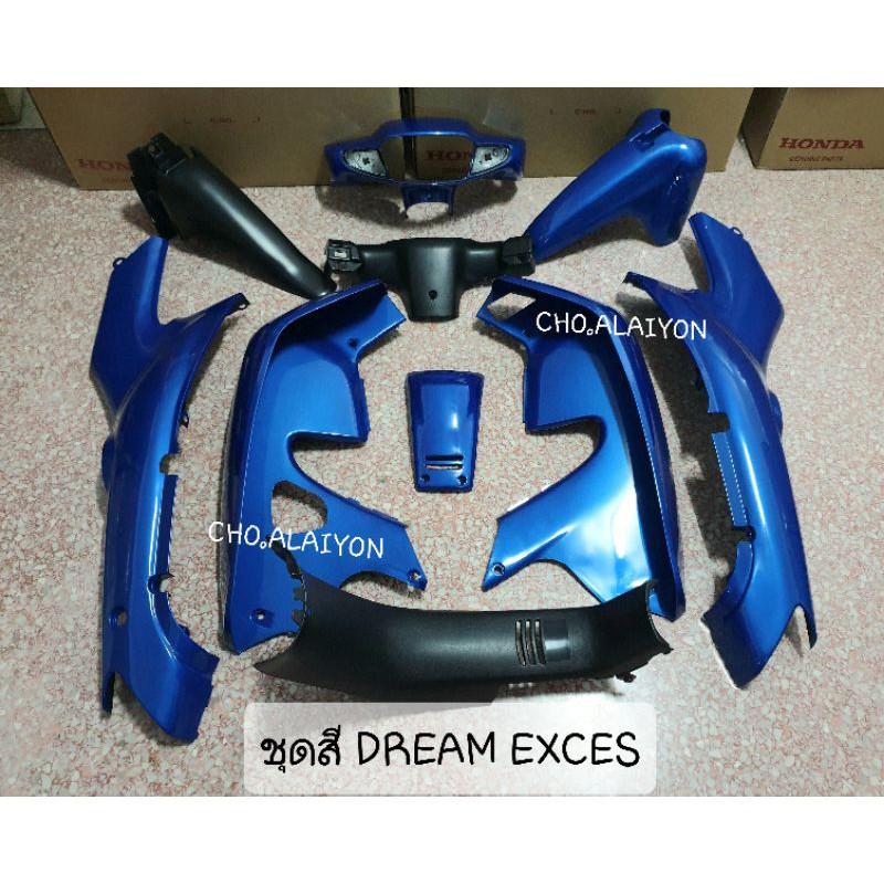 ชุดสี เฟรมรถ ดรีมเอ็กซ์เซล,ดรีม99 (DREAM EXCES,DREAM99,C100P) มีหลายสี