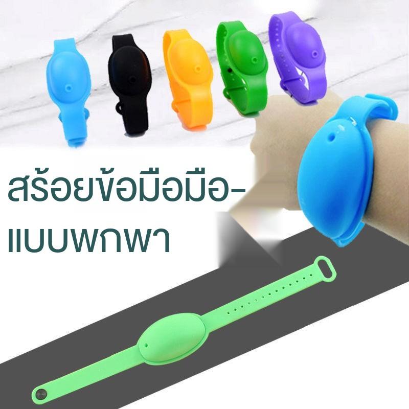 สร้อยข้อมือซิลิโคน ใส่เจลล้างมือ สร้อยข้อมือเจลล้างมือสำหรับเด็ก, สายรัดข้อมือซิลิโคนฆ่าเชื้อแบบพกพาสำหรับนักเรียนป้องกั