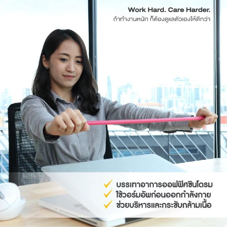 🔥💖🌟❈✷Bewell Flexi Tube/ยางยืดบริหารกล้ามเนื้อ สำหรับออกกำลังกาย ป้องกันออฟฟิศซินโดรม work at home/office หลีกเลี่ยง P