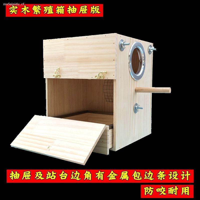 กระเป๋าเป้สัตว์เลี้ยง☄กล่องเพาะพันธุ์นกแก้วรังนกไม้เนื้อแข็งดอกโบตั๋นเสือผิว Xuanfeng นกตู้อบที่อบอุ่นสำหรับนกกล่องรังอ