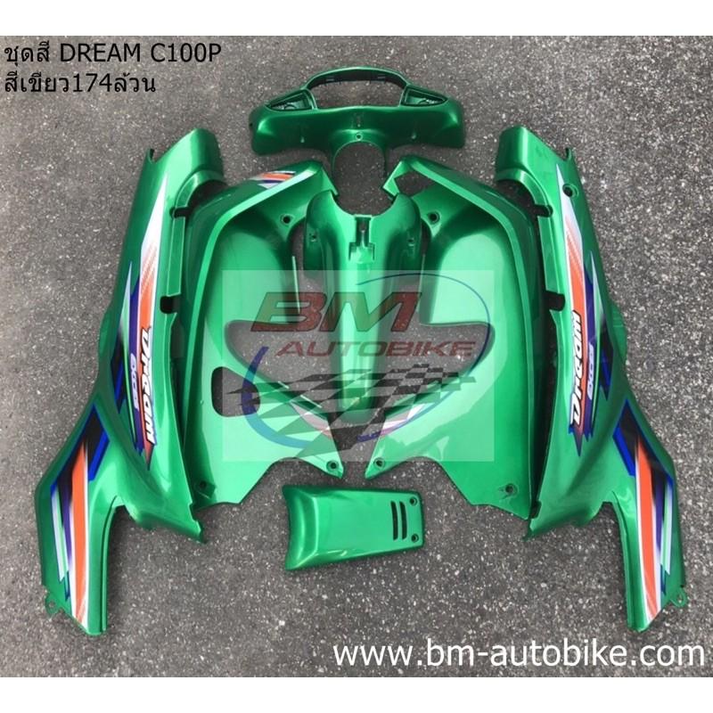ชุดสี DREAM EXCES C100P สีเขียว174ล้วน ดรีม เฟรมรถ กรอบรถ กาบรถ เปลือกรถ