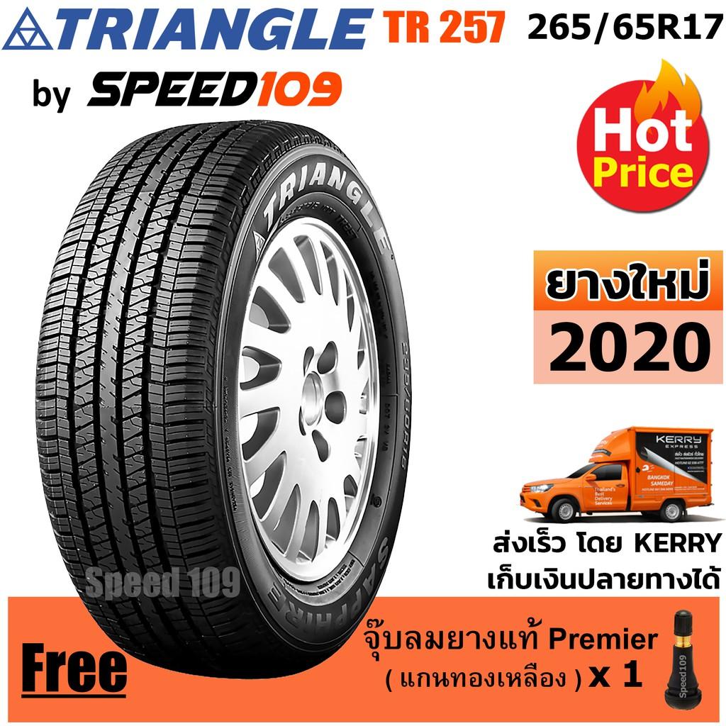 TRIANGLE ยางรถยนต์ ขอบ 17 ขนาด 265/65R17 รุ่น TR257 - 1 เส้น (ปี 2020)