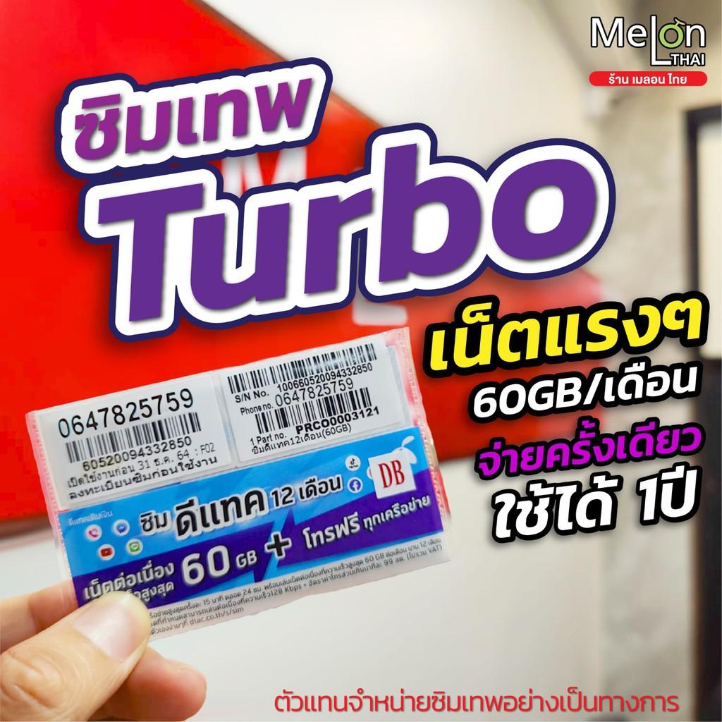 **ส่งฟรี** ซิมเทพดีแทค Turbo เน็ตความเร็วสูงสุด ปริมาณ 60GB/เดือน ใช้ได้ยาว1ปี โทรฟรีทุกเครือข่าย ซิมรายปี ซิมเน็ต Dtac
