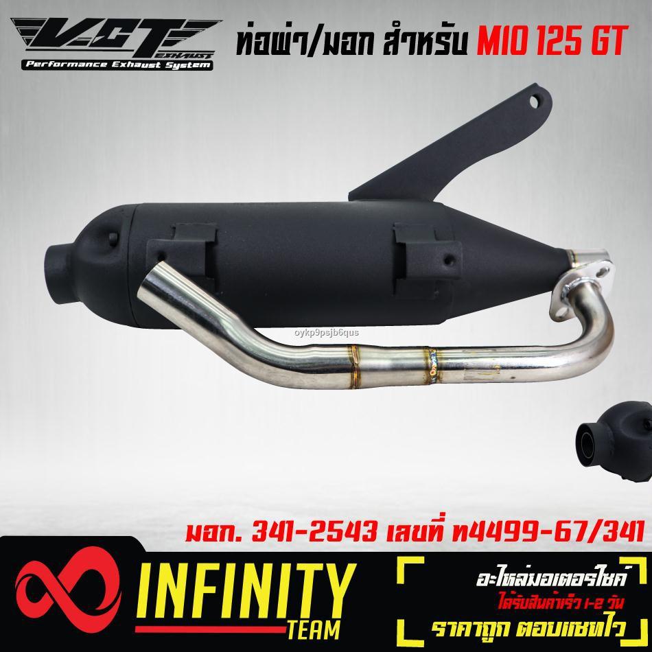☃ท่อผ่า MIO-GT125, ท่อผ่าหมก MIOGT-125 ปลายท่อ 3รู มอก.341-2543 เลขที่ ท4499-67/341