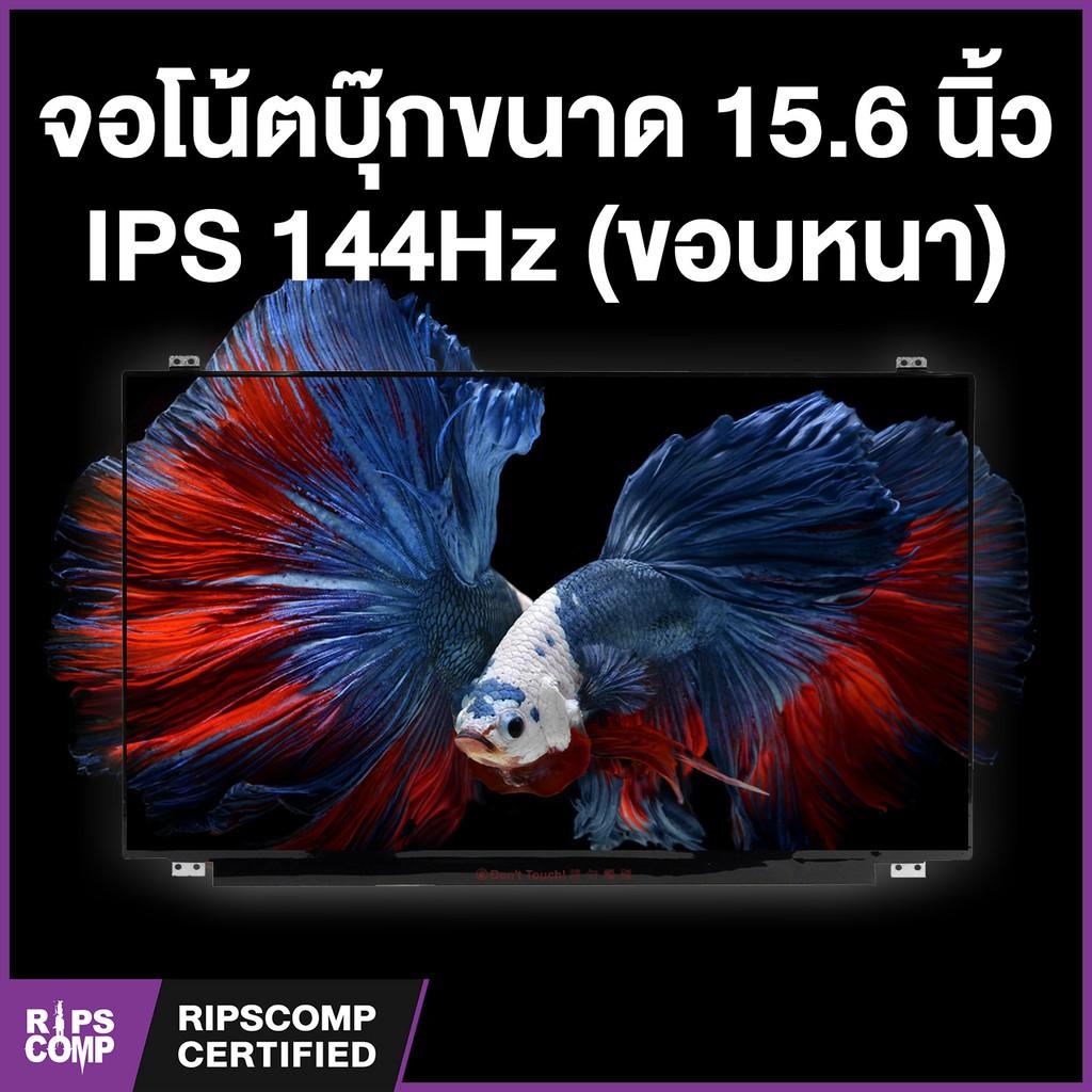 จอโน๊ตบุ๊ค 15.6 IPS HIGH-END 144Hz (ขอบหนา)