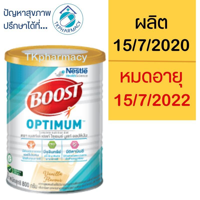 อาหารเสริม นมผึ้ง royal jelly นมผึ้ง Boost optimum 800g. บูสท์ ออปติมัม