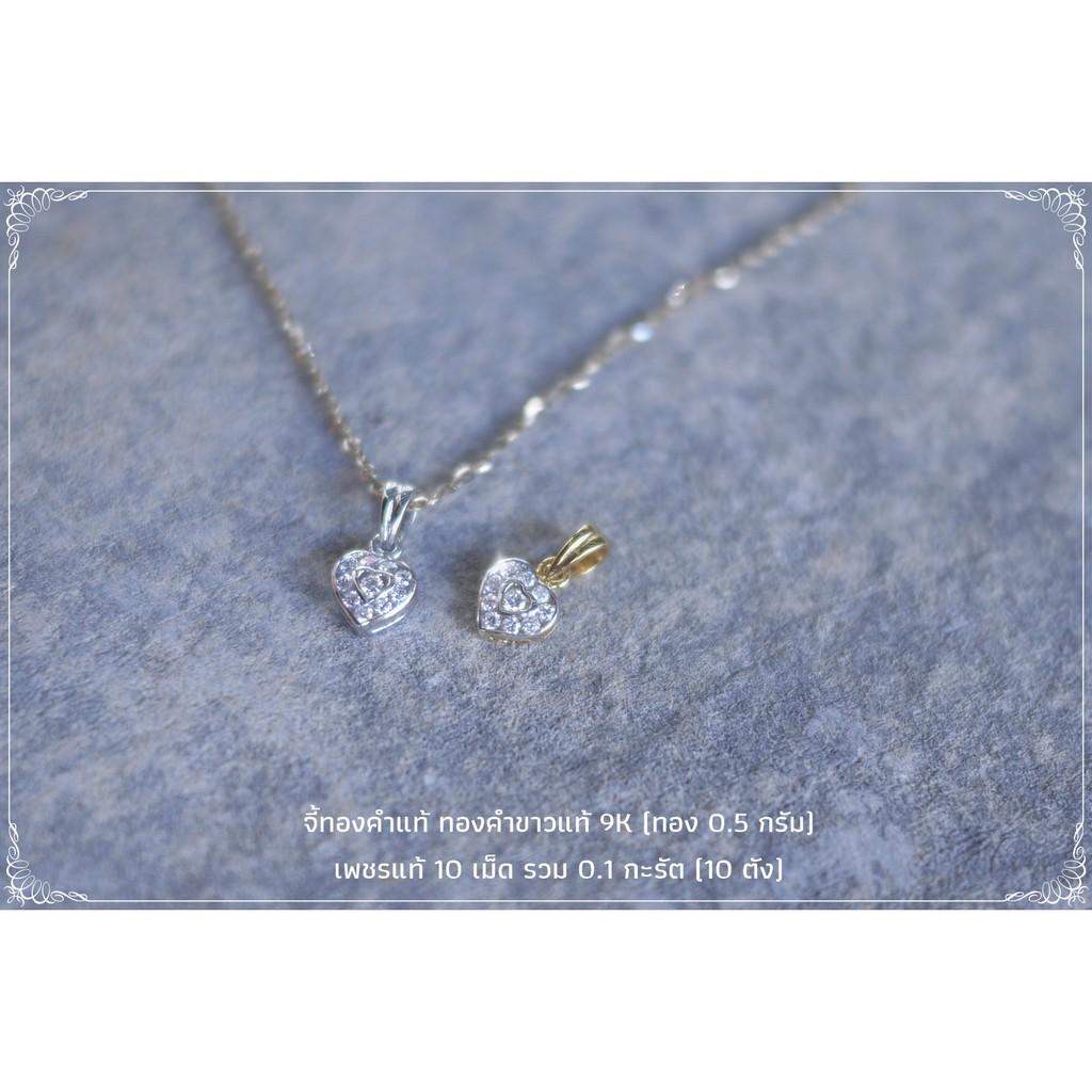 งานจี้เพชรแท้ ทองคำแท้ ทองคำขาวแท้ รูปหัวใจ น่ารักมาก ๆ ( ราคาเฉพาะจี้เพชรไม่รวมสร้อย !!)