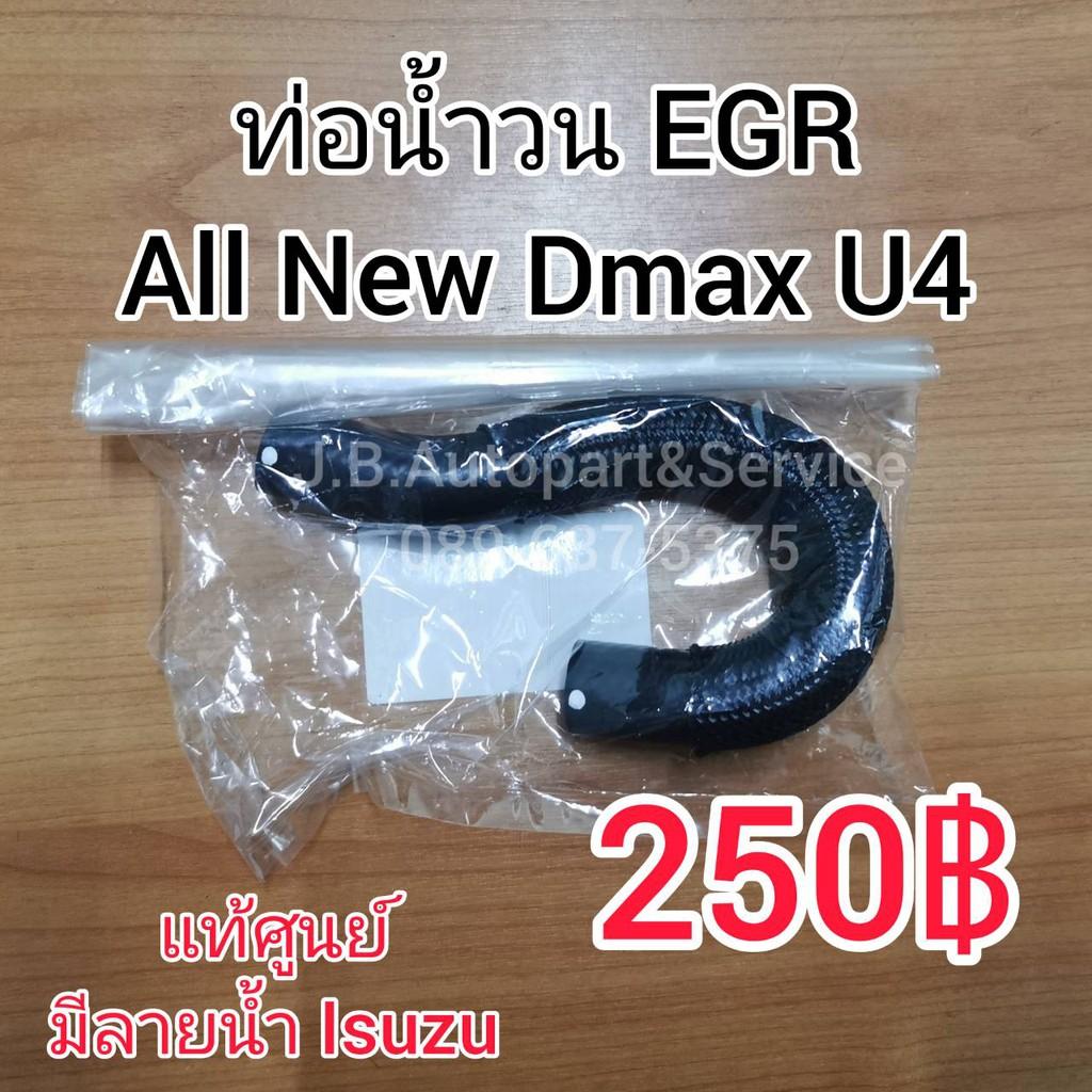 *แท้ศูนย์* ท่อน้ำวน EGR Isuzu All New Dmax U4