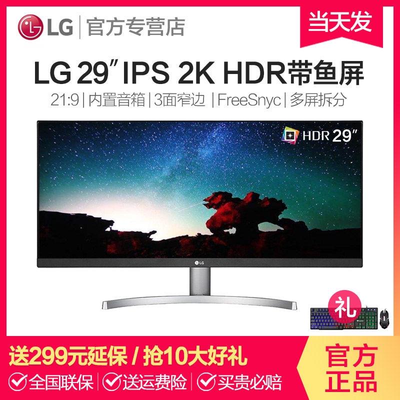 【LGอย่างเป็นทางการโดยตรง】29นิ้วIPSความละเอียดสูง2Kจอ