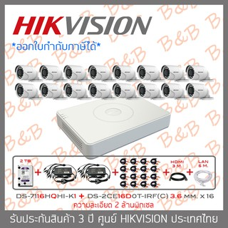 HIKVISION ชุดกล้องวงจรปิด16CH 2MP DS-7116HQHI-K1 + DS-2CE16D0T-IRF (C) 3.6mm.x16 + HDD2TB + ADAPTOR + CABLE + LAN +