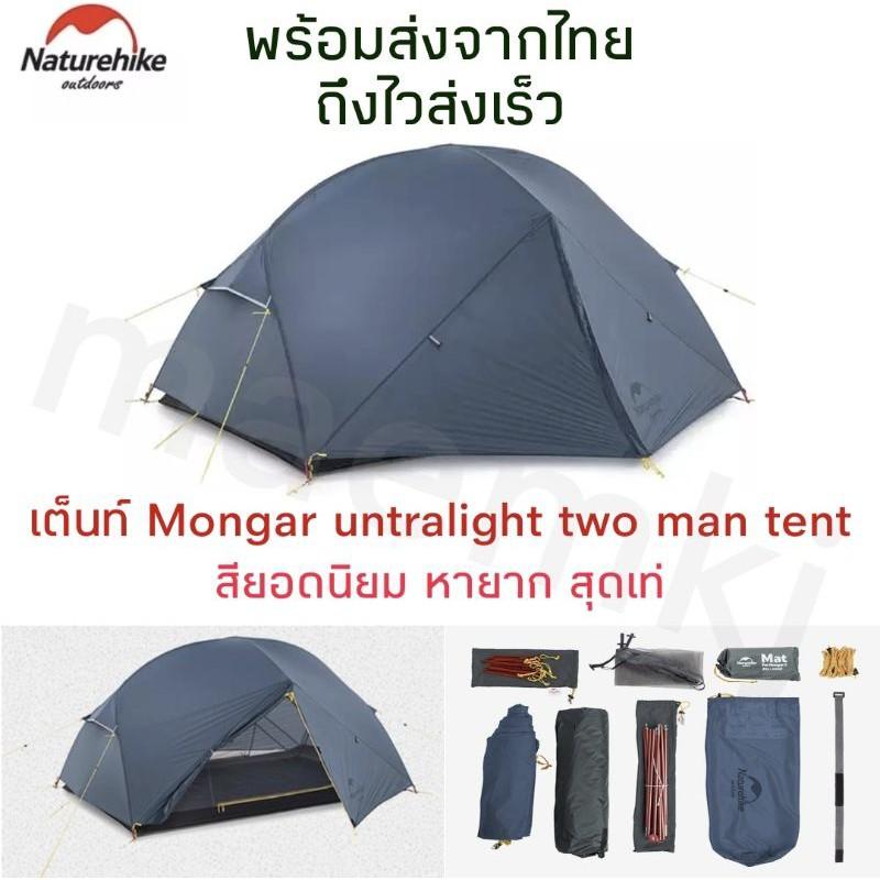 เต็นท์ tent Naturehike Mongar 2 15 D Untralight และสีม่วง Mongar20 D ของแท้ ประกันสินค้า 30วัน