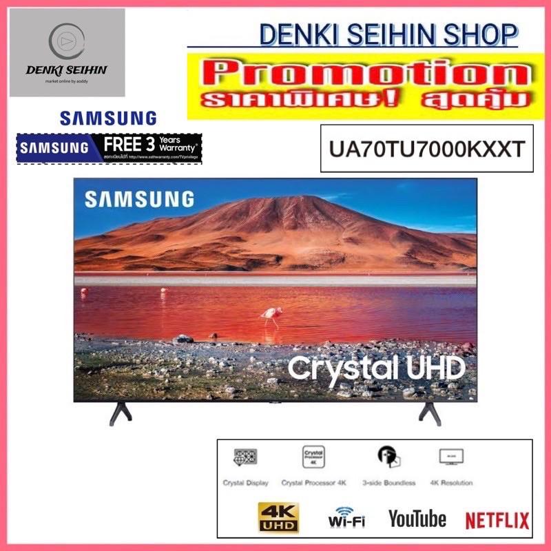Samsung LED Smart TV 4K UHD 70 นิ้ว 70TU7000 รุ่น UA70TU7000KXXT