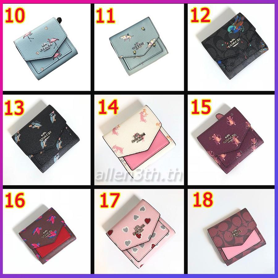 Wallet COACH แท้ กระเป๋าสตางค์ผู้หญิง / กระเป๋าตัง / กระเป๋าเงิน / กระเป๋าสตางค์ใบสั้น / กระเป๋าสตางค์หนัง / กระเป๋าสตาง