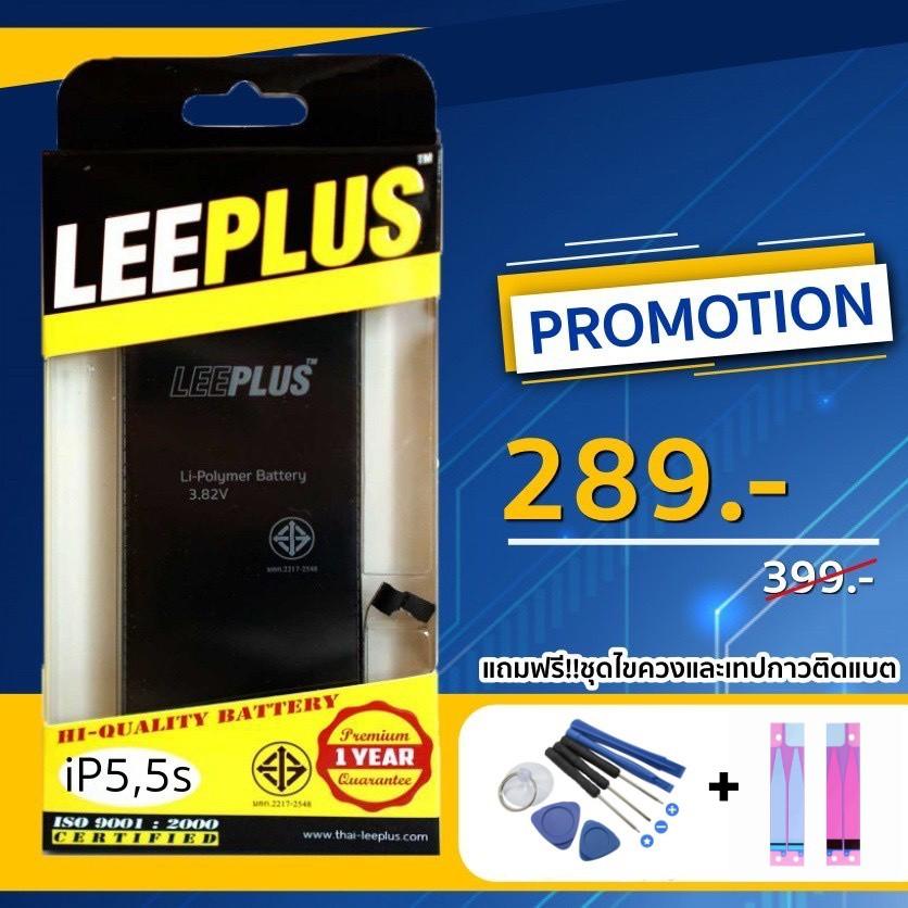 Leeplus