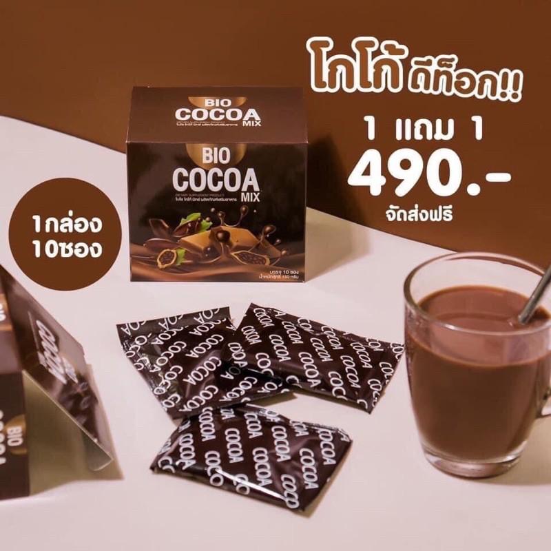 Bio cocoa mik ไบโอ โกโก้แท้100%