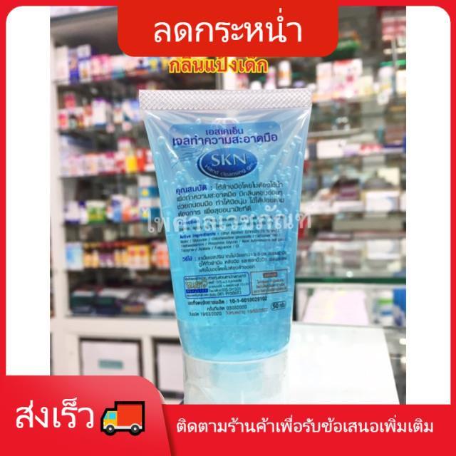 kirei hand sanitizer spray 🐯เจลล้างมือ🐯 (พร้อมส่ง!) เจลล้างมือ SKN 50 ml กลิ่นแป้งเด็ก