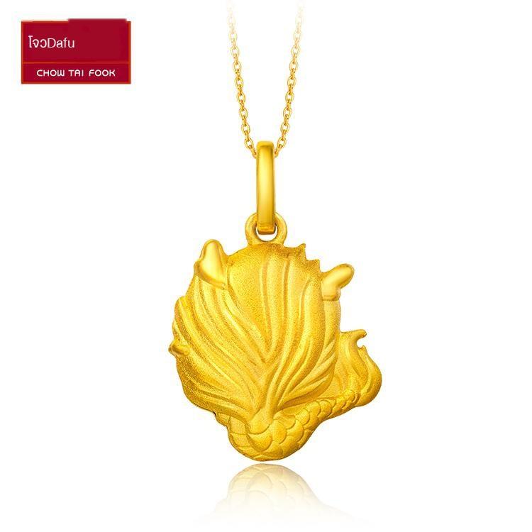 ♠❐♟เครื่องประดับ Chow Tai Fook Zodiac Dragon จี้ทองคำบริสุทธิ์ราคา F199497 Zhenpin Gift
