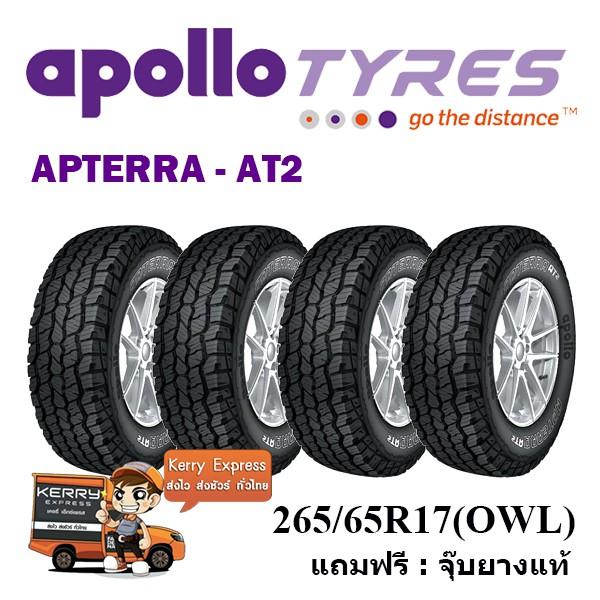 265/65R17 Apollo Apterra AT2 ชุดยาง (ฟรีจุ๊บยางแท้)