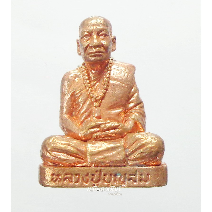หลวงปู่บุญสม รูปหล่อลอยองค์ ที่พักสงฆ์ ร่มโพธิ์ทอง ชลบุรี เพชรบูรพา