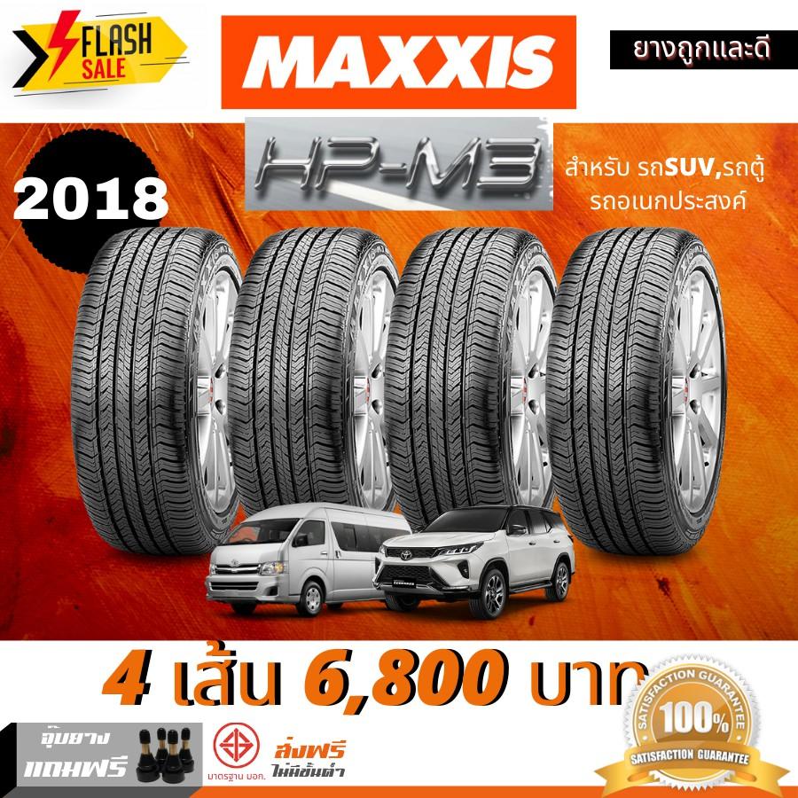 [4เส้นส่งฟรี] MAXXIS HP-M3 215/65R16 265/70R16 215/55R17 235/50R18 265/65R18 ยางSUVรถตู้ (ฟรีจุ๊บยาง มูลค่า 500บาท)