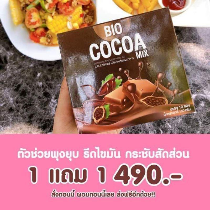 ไบโอ โกโก้ มิกซ์ BIO COCOA