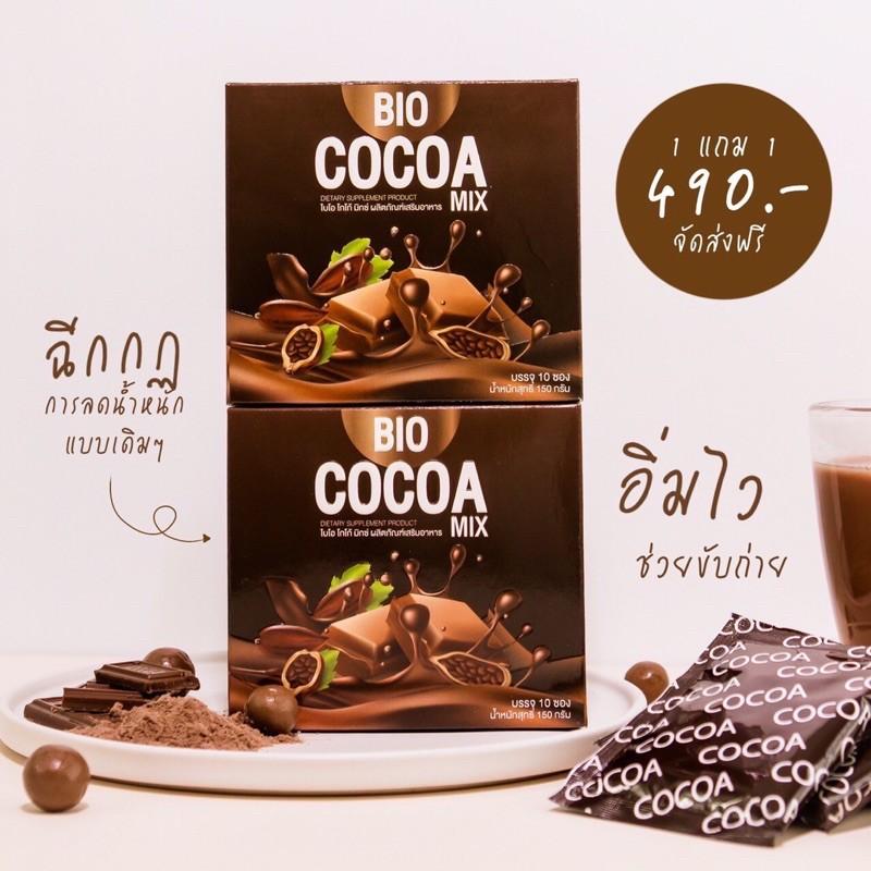 🔅พร้อมส่ง🔅Bio cocoa mix โกโก้ลดน้ำหนัก โกโก้ลดพุง❗️❗️❗️