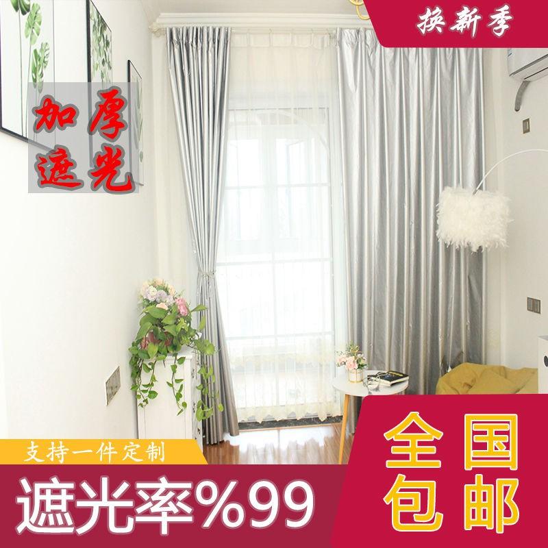 ☇☁หนา full blackout ผ้าม่านสำเร็จรูปห้องนอนที่กำหนดเองห้องนั่งเล่นระเบียง ผ้าบังแดด ผ้ากันแดด กันความร้อน ผ้าบังแดด