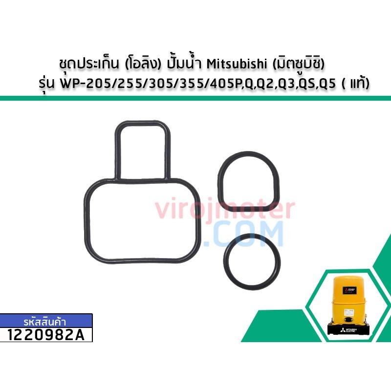 ชุดประเก็น (โอลิง) ปั้มน้ำ Mitsubishi (มิตซูบิชิ) รุ่น WP-205/255/305/355/405P,Q,Q2,Q3,QS,Q5 ( แท้) (No.1220982A)