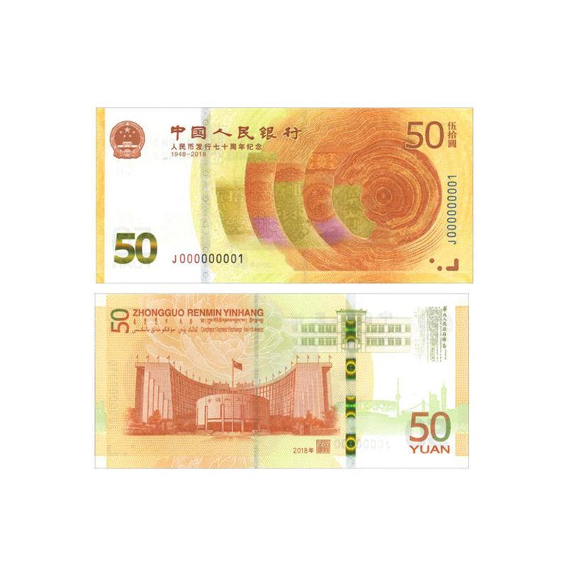 2018ปีหยวนจีนออก70ครบรอบที่ระลึกเผชิญกับค่าของ50ธนบัตร,ธนบัตร,ธนบัตร