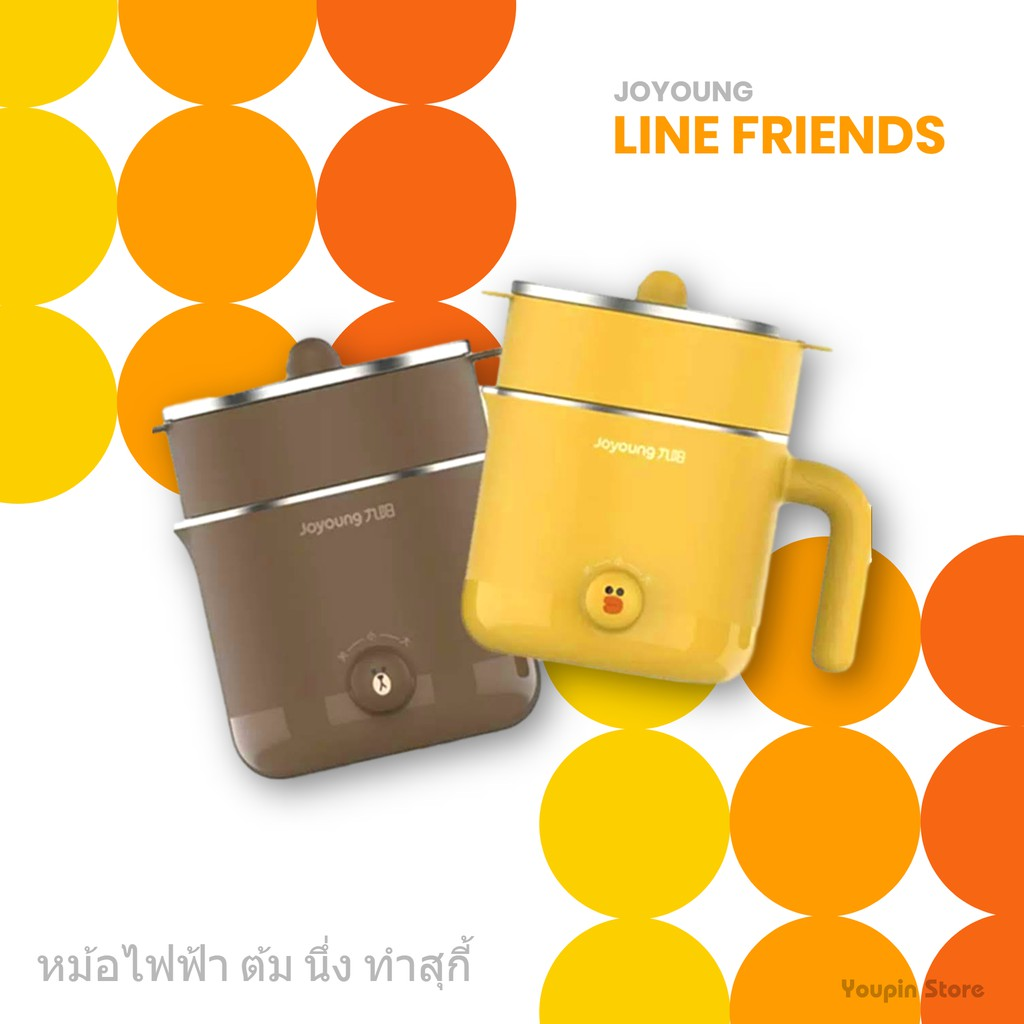 พร้อมส่งจากไทย Joyoung LINE Friends หม้อต้ม นึ่ง หม้อสุกี้ Brown Sally