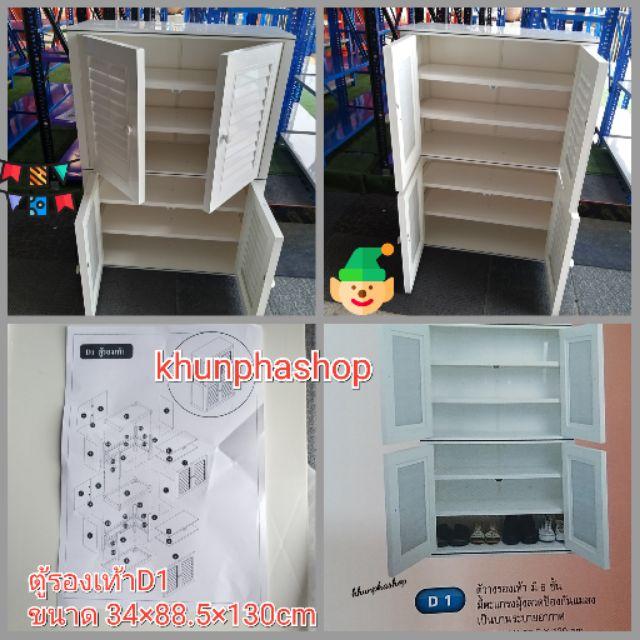 ตู้รองเท้า PVC กันน้ำกันแมลงรุ่น D1