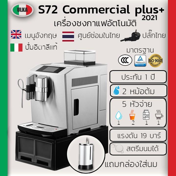 เครื่องทำกาแฟ เครื่องชงกาแฟอัตโนมัติ ULKA-S72 Commercial PLUS+ (2021)