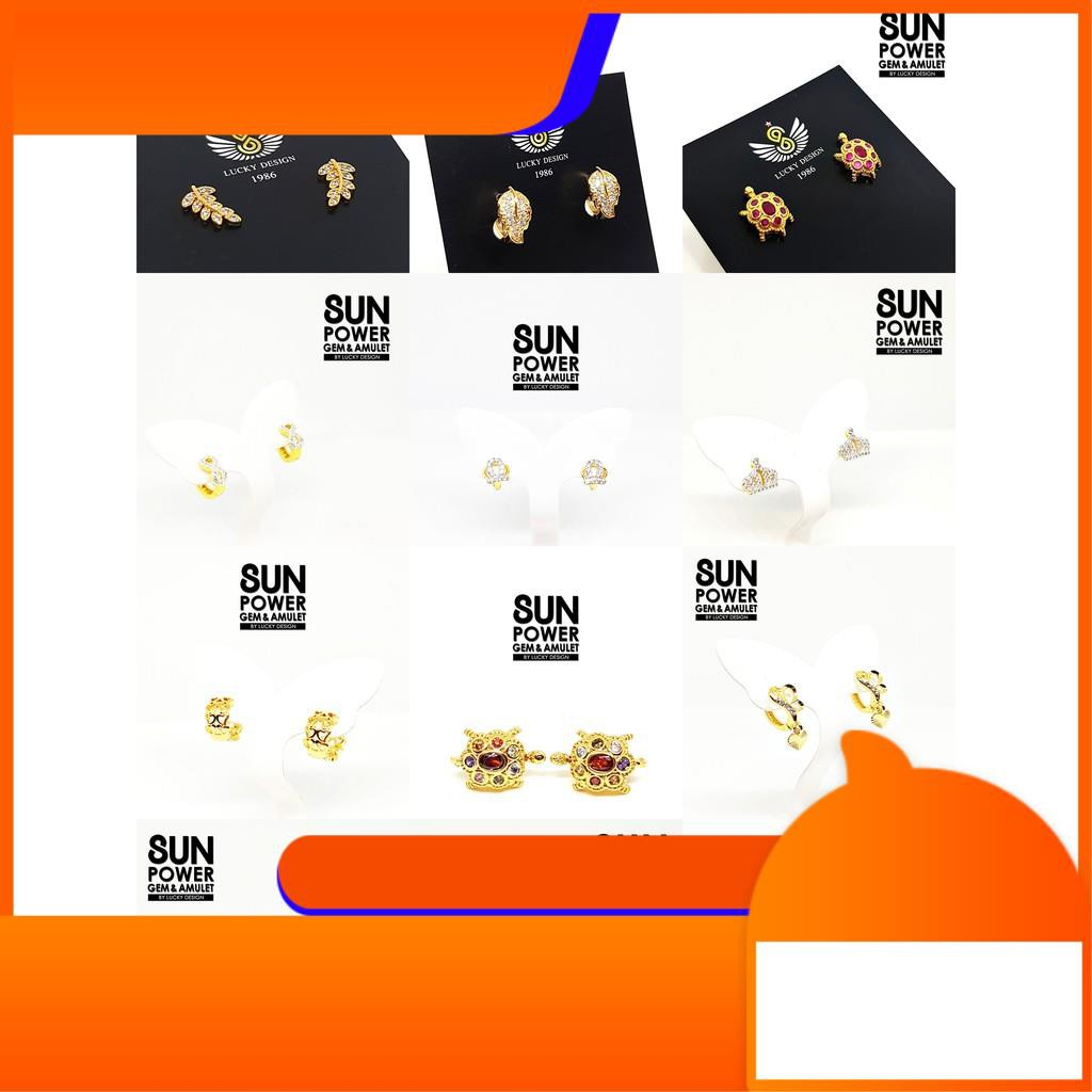 ♥♥♥ Set_3 ต่างหูเสริมดวง ราคาพิเศษเฉพาะในไลฟ์ (งานหุ้มทองคำแท้)