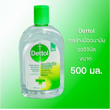 Dettol เดทตอล เจลล้างมือ สูตร ออริจินัล 99.99%  สูตรหอมสดชื่น 500 ml