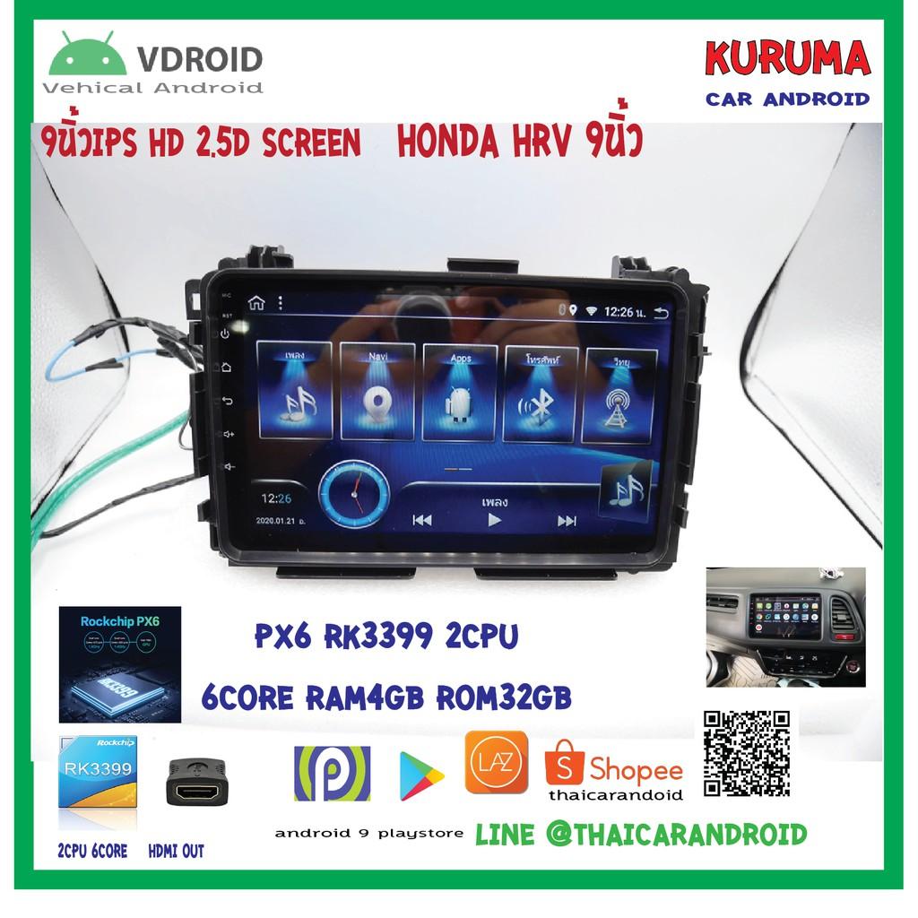 จอ Android HONDA HRV 9นิ้ว IPS HD 2.5D PX6 2CPU 6core Ram4 rom32 android 9 HDMI OUT
