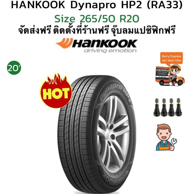 HANKOOK DYNAPRO HP2  265/50R20 จัดส่งฟรี