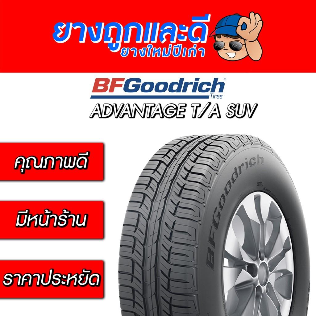 265/65 R17 ฺฺBFGOODRICH TL ADV T/A SUV GO