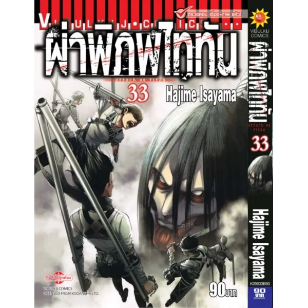 หนังสือการ์ตูนผ่าพิภพไททัน : Attack on Titan เล่ม 30 - 33 เล่มล่าสุด