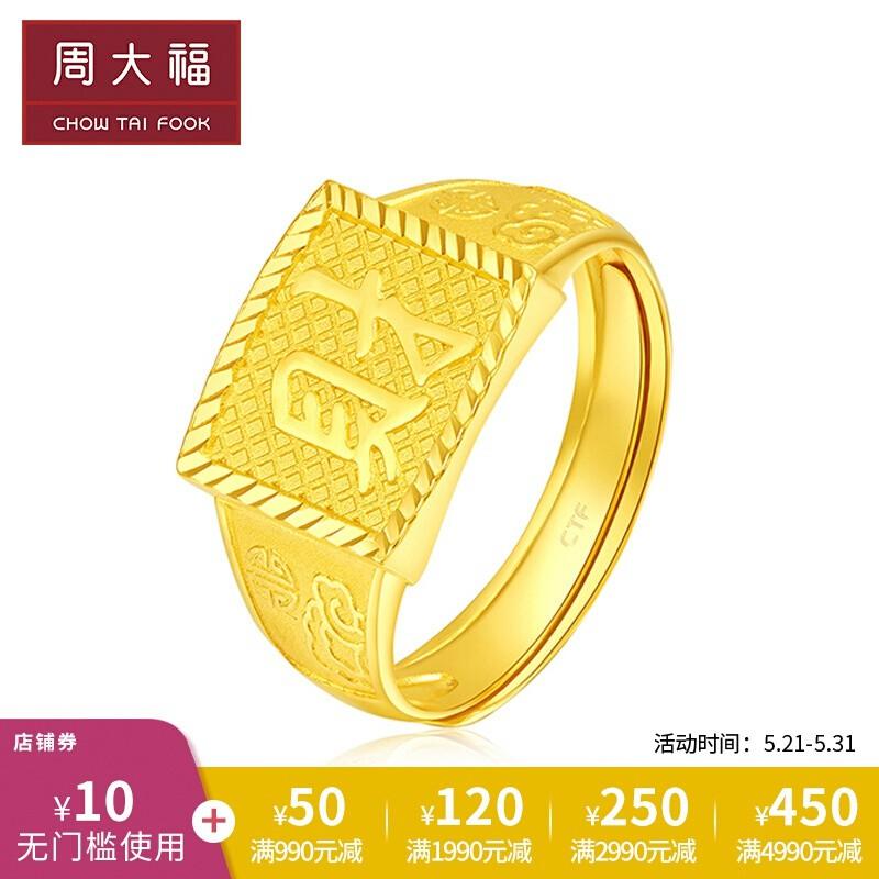 Chow Tai Fook หัวตารางคำการคลัง ทองแหวนทอง/Nanjieค่าใช้จ่ายแรงงาน:148การกำหนดราคา F222545