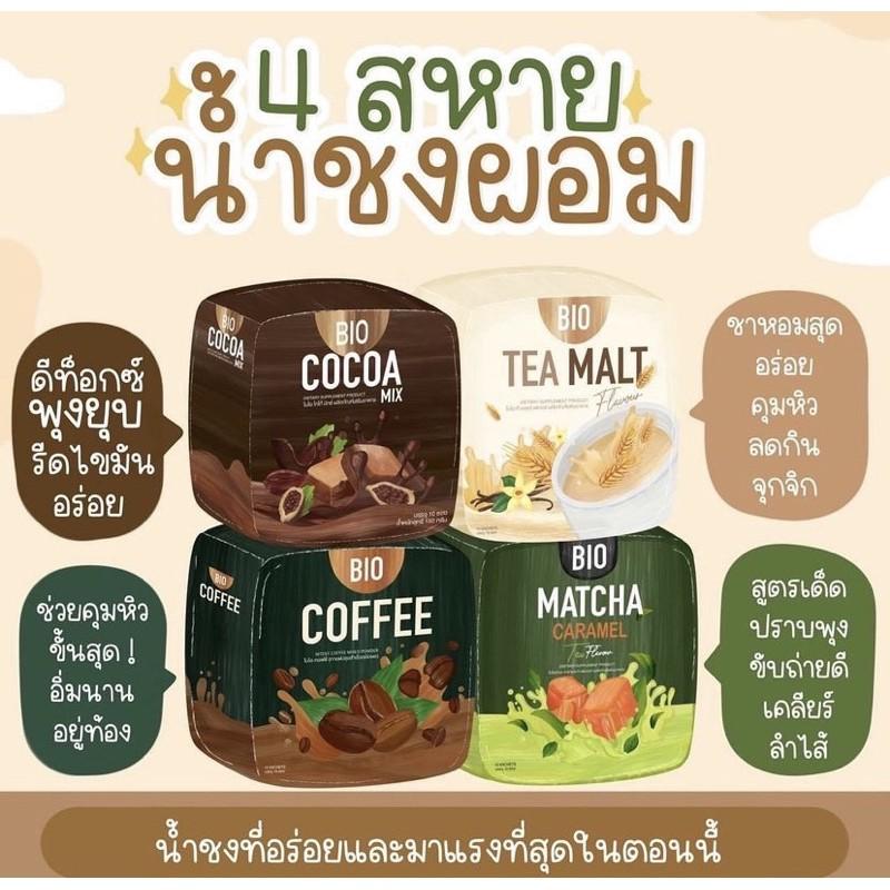ของแท้🔥พร้อมส่ง‼️Bio Cocoa ไบโอโกโก้/ Bio Coffee ไบโอ กาแฟ / Bio Tea malt ไบโอ ชาไวท์มอลล์/Bio Matcha ไบโอ มัทฉะ คาราเมล